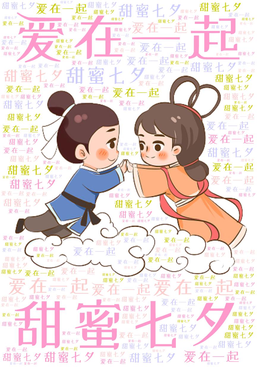 词云图,文字云图,爱在一起 甜蜜七夕